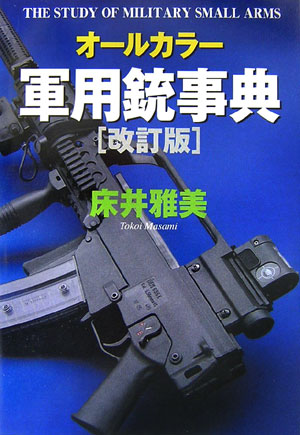オールカラー 軍用銃事典 の製品画像 価格.com - オールカラー 軍用銃事典 の製品画像