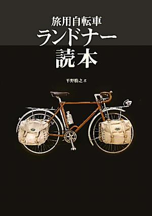 旅用自転車ランドナー読本 の ...