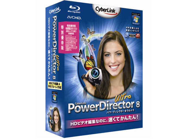 PowerDirector 8 Ultra 特別優待版 の製品画像
