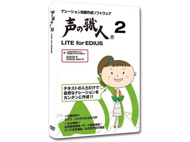 声の職人 2 LITE for EDIUS の製品画像