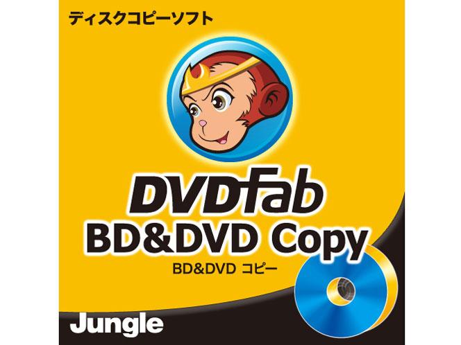 ジャングル版 DVDFAB と DVDFab Passkey for 製品 …