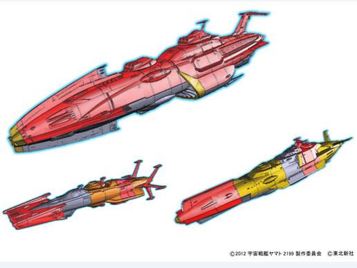 宇宙戦艦ヤマト2199の画像 p1_37