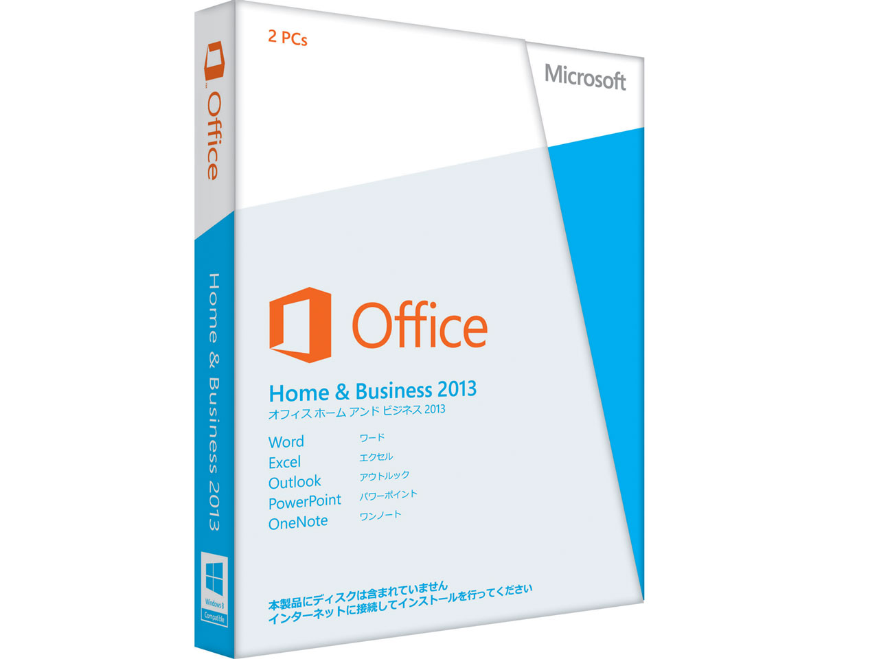 Office Home and Business 2013 の製品画像
