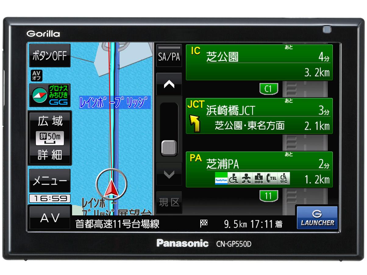 GORILLA CN-GP550D の製品画像