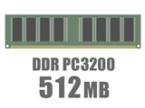 DIMM DDR SDRAM PC3200 512MB CL3 製品画像