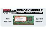 Castor SoDDR2-2G-667 (DDR2 PC2-5300 2GB) 製品画像