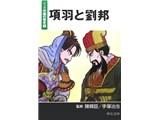 項羽と劉邦—マンガ中国の歴史〈1〉 製品画像