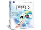 BOOT革命/USB Memory Ver.2 製品画像
