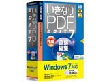 いきなりPDF EDIT 7 製品画像