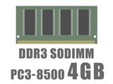 ノーブランド SODIMM DDR3 PC3-8500 4GB