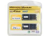 W3N1333Q-4G [SODIMM DDR3 PC3-10600 4GB 2枚組] 製品画像