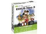 EDIUS Neo 3 製品画像