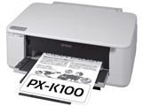 PX-K100 製品画像