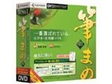 筆まめVer.22 アップグレード・乗り換え専用 [DVD-ROM版] 製品画像