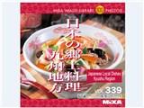 Mixa Image Library Vol.339 日本の郷土料理 九州地方