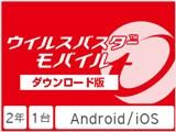 ウイルスバスター モバイル ダウンロード2年版 製品画像
