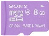SR-8A4 V [8GB バイオレット] 製品画像