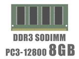 SODIMM DDR3 PC3-12800 8GB 製品画像