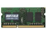 D3N1600-L8G [SODIMM DDR3L PC3-12800 8GB] 製品画像