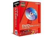 DVD変換スタジオ 4 製品画像
