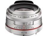 HD PENTAX-DA 15mmF4ED AL Limited [シルバー] 製品画像