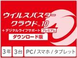 ウイルスバスター クラウド 10 + デジタルライフサポート プレミアム ダウンロード3年/2015年7月発売版 製品画像