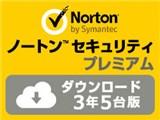 ノートン セキュリティ 3年5台 プレミアム ダウンロード版 製品画像