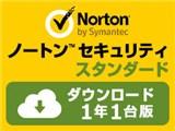 ノートン セキュリティ 1年1台 スタンダード ダウンロード版 製品画像