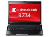 dynabook R734 R734/K PR734KEF137AD31 製品画像