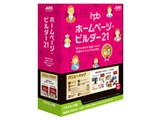 ホームページ・ビルダー21 バリューパック アカデミック版