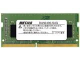D4N2400-S4G [SODIMM DDR4 PC4-19200 4GB]