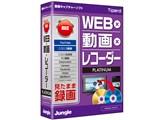 WEB×動画×レコーダー Platinum