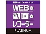 WEB×動画×レコーダー Platinum ダウンロード版