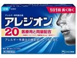 アレジオン20 12錠 製品画像