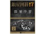 銀星囲碁17 製品画像
