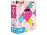 花子2017 通常版 書籍セット