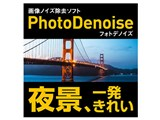 PhotoDenoise ダウンロード版