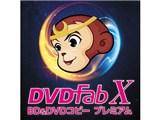 DVDFab X BD&DVD コピープレミアム ダウンロード版
