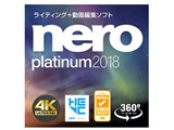 Nero Platinum 2018 ダウンロード版