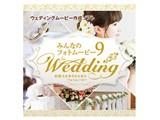 みんなのフォトムービー9 Wedding ダウンロード版