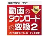 動画×ダウンロード×変換 2 ダウンロード版