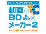 動画×BD&DVD×メーカー 2 ダウンロード版