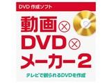 動画×DVD×メーカー 2 ダウンロード版
