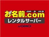 GMOインターネット お名前.com メモリ1GBプラン 製品画像