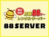 エスツー 88SERVER 製品画像