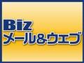 NTTコミュニケーションズ Bizメール&ウェブ ビジネス ライト