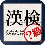 漢字能力検定 あなたは何級?