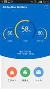 『スクリーンショット1』 全能ツールボックス(All-In-One Toolbox)のアプリ画像