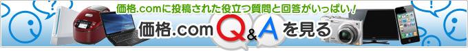 価格.com Q&Aを見る