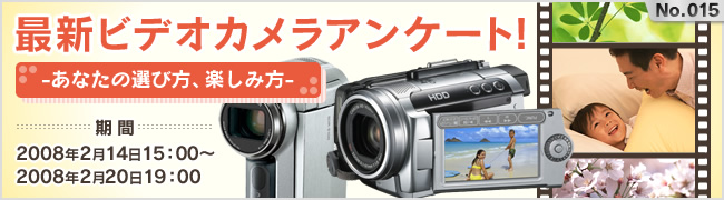 最新ビデオカメラアンケート!-あなたの選び方、楽しみ方-